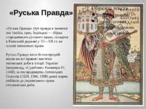 «Руська Правда» «Руська Правда» (тут правда в значенні лат. iustitia, грец. δ...