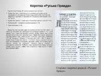 Коротка «Руська Правда» Коротка Руська Правда (43 статті) поділяється на 4 ча...