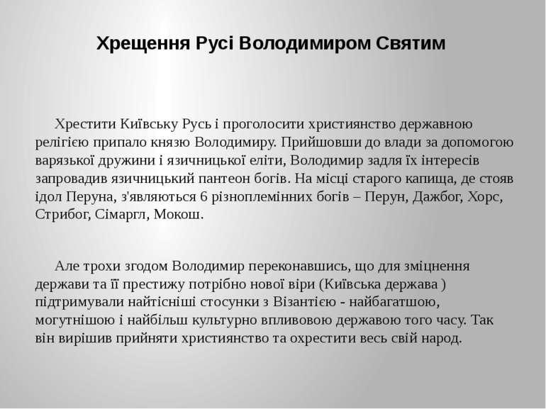 Хрещення Русі Володимиром Святим Хрестити Київську Русь і проголосити христия...