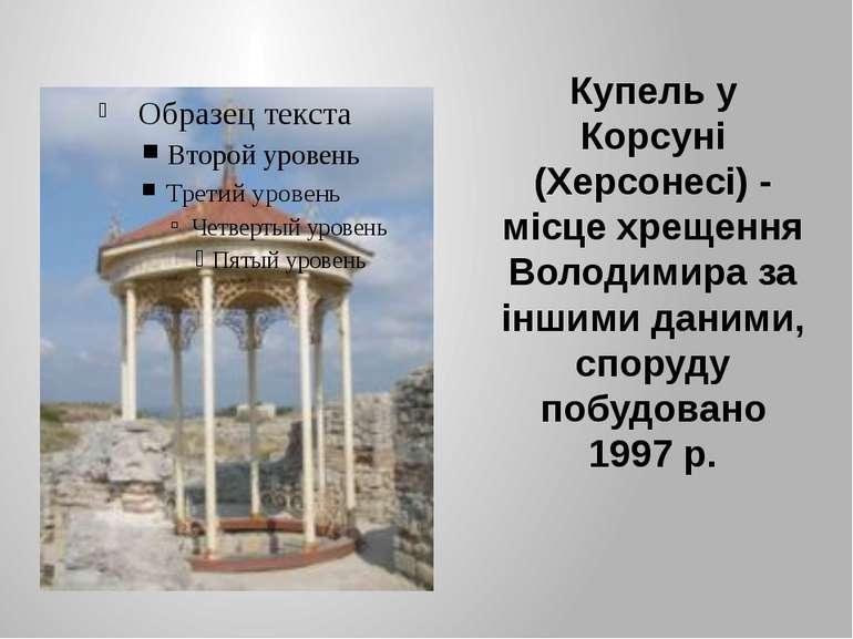 Купель у Корсуні (Херсонесі) - місце хрещення Володимира за іншими даними, сп...