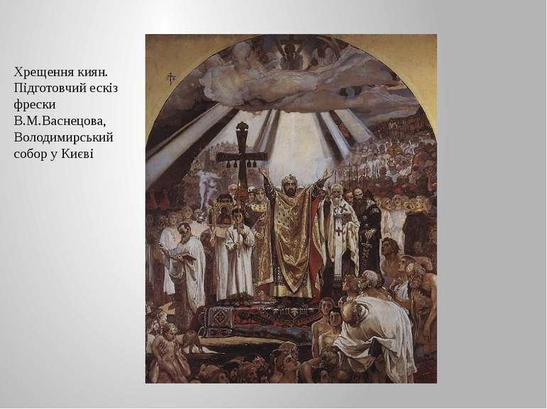 Хрещення киян. Підготовчий ескіз фрески В.М.Васнецова, Володимирський собор у...