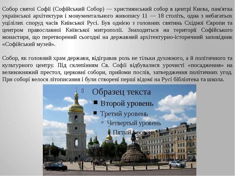 Собор святої Софії (Софійський Собор) — християнський собор в центрі Києва, п...