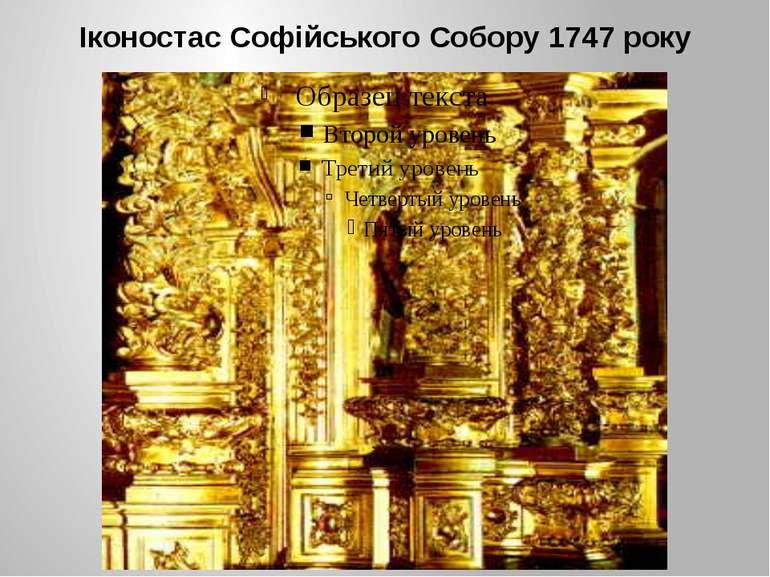 Іконостас Софійського Собору 1747 року