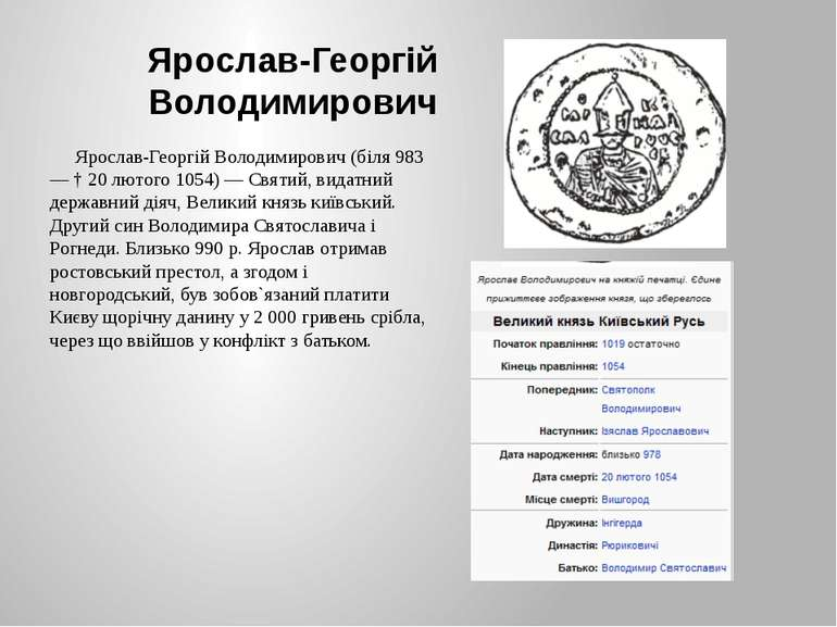 Ярослав-Георгій Володимирович Ярослав-Георгій Володимирович (біля 983 — † 20 ...