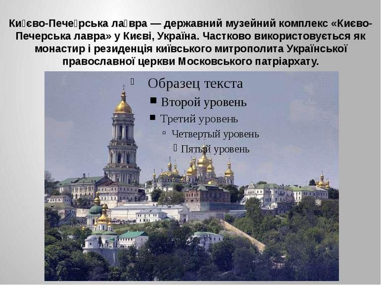 Ки єво-Пече рська ла вра — державний музейний комплекс «Києво-Печерська лавра...
