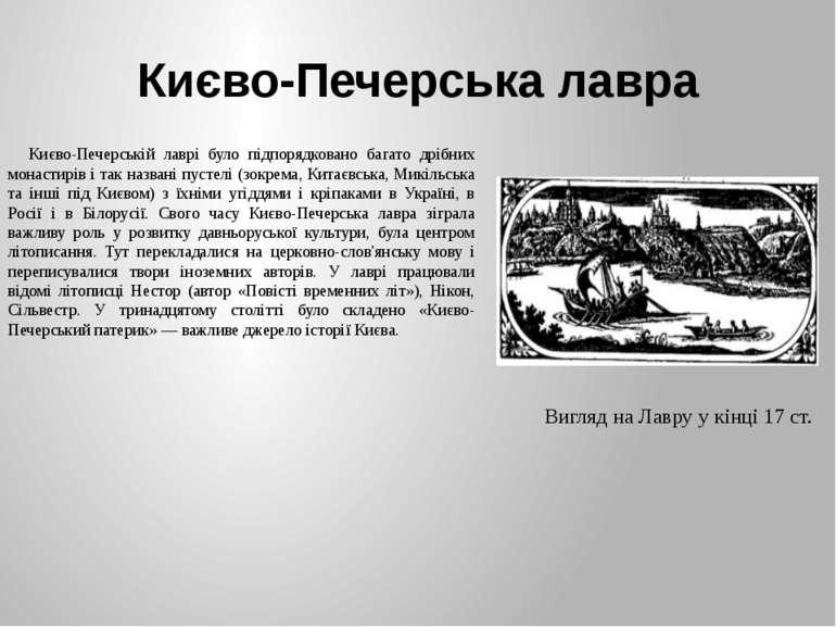 Києво-Печерська лавра Києво-Печерській лаврі було підпорядковано багато дрібн...