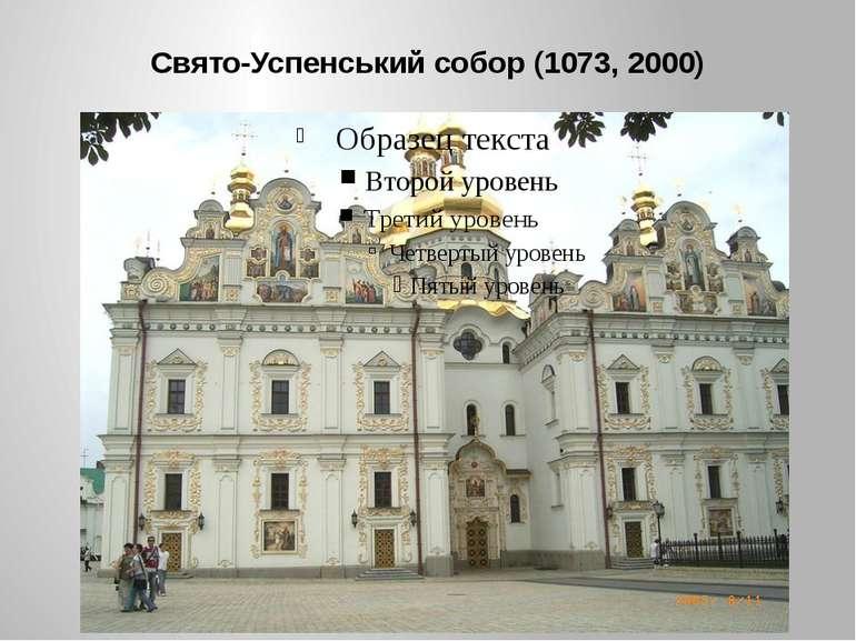 Свято-Успенський собор (1073, 2000)