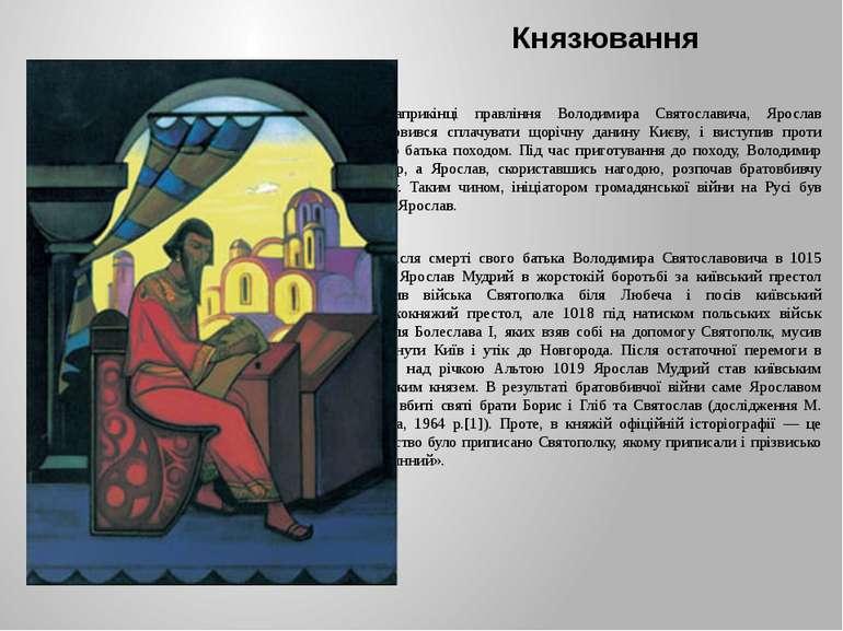 Князювання Наприкінці правління Володимира Святославича, Ярослав відмовився с...