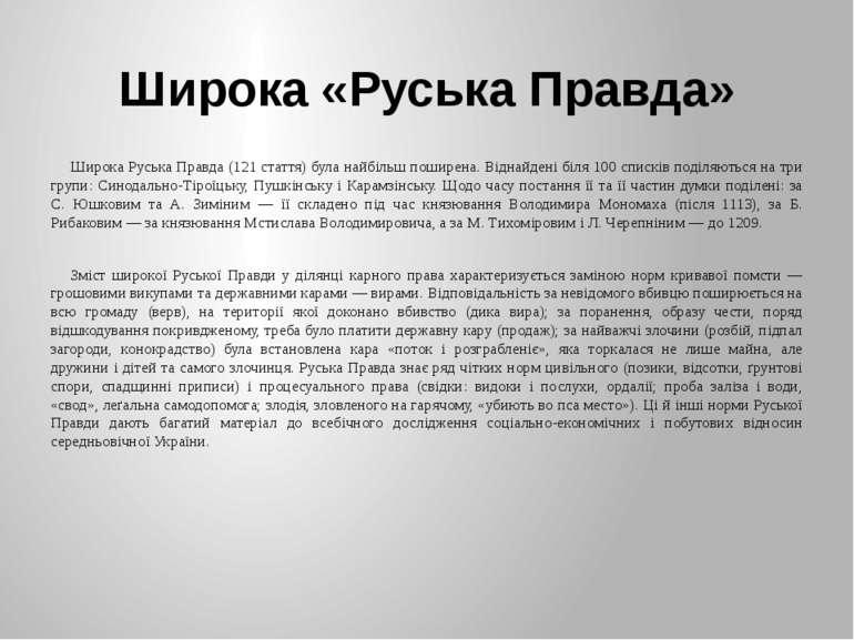 Широка «Руська Правда» Широка Руська Правда (121 стаття) була найбільш пошире...