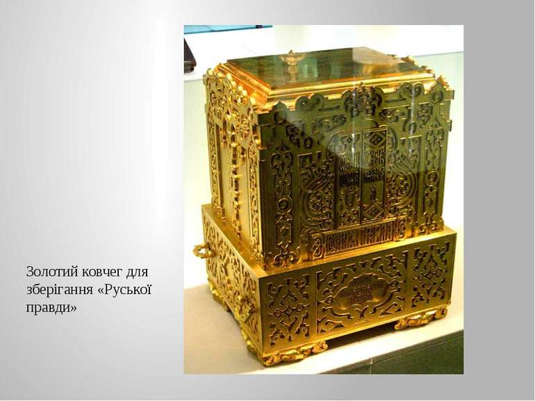 Золотий ковчег для зберігання «Руської правди»