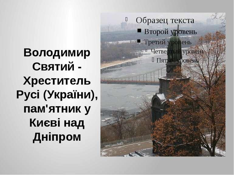 Володимир Святий - Хреститель Русі (України), пам'ятник у Києві над Дніпром