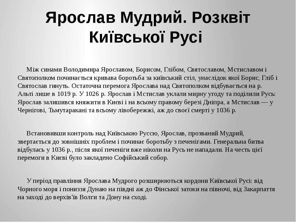 Ярослав Мудрий. Розквіт Київської Русі Між синами Володимира Ярославом, Борис...