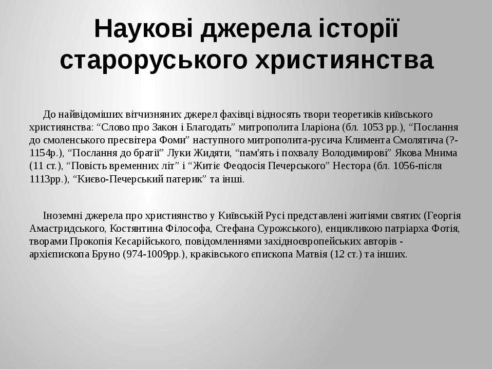 Наукові джерела історії староруського християнства До найвідоміших вітчизняни...