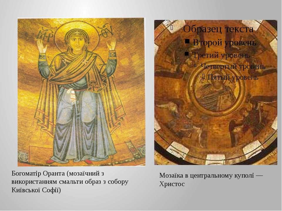 Богоматір Оранта (мозаїчний з використанням смальти образ з собору Київської ...