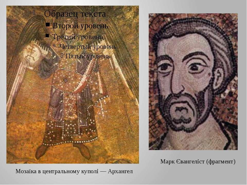 Мозаїка в центральному куполі — Архангел Марк Євангеліст (фрагмент)
