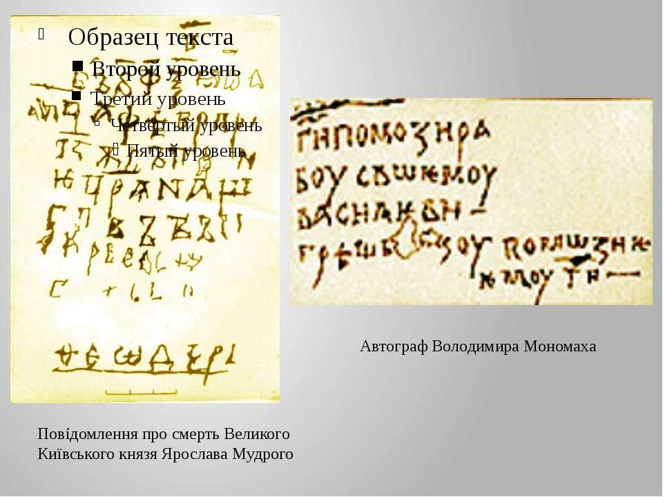Повідомлення про смерть Великого Київського князя Ярослава Мудрого Автограф В...