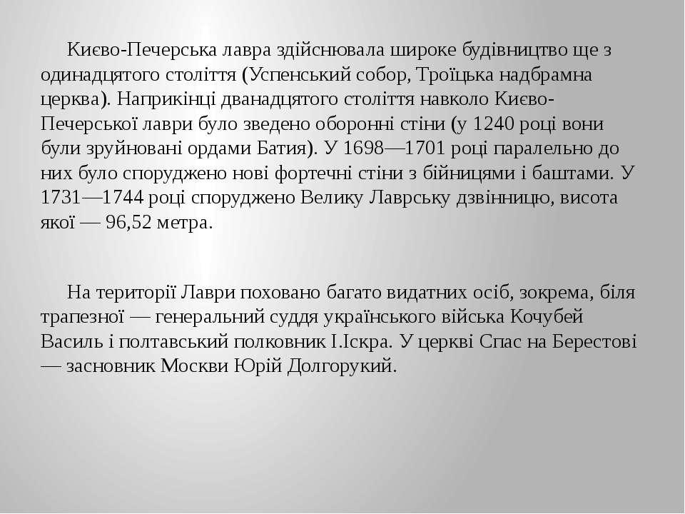 Києво-Печерська лавра здійснювала широке будівництво ще з одинадцятого століт...