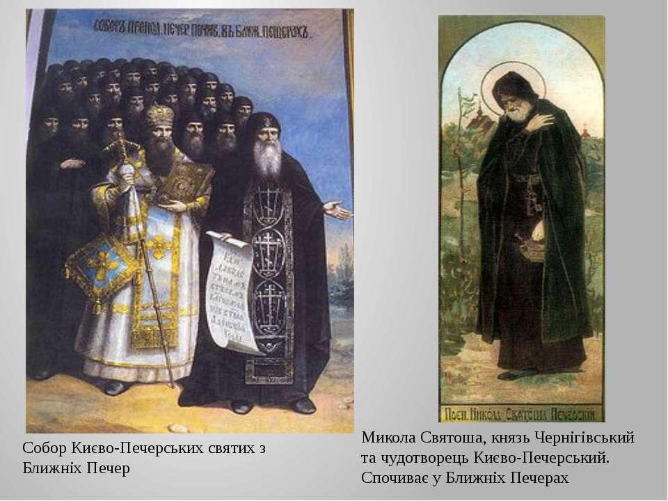 Собор Києво-Печерських святих з Ближніх Печер Микола Святоша, князь Чернігівс...