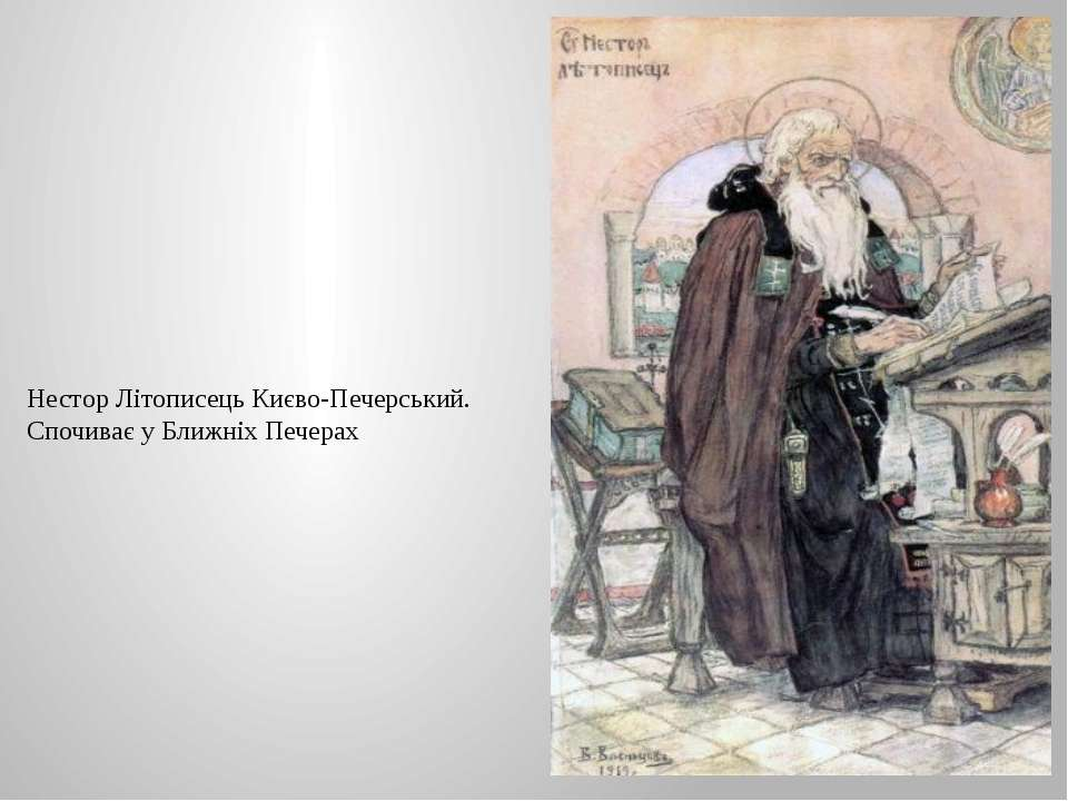 Нестор Літописець Києво-Печерський. Спочиває у Ближніх Печерах