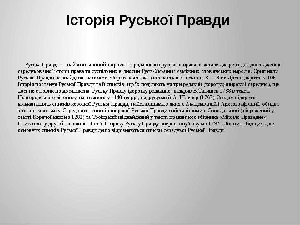 Історія Руської Правди Руська Правда — найвизначніший збірник стародавнього р...