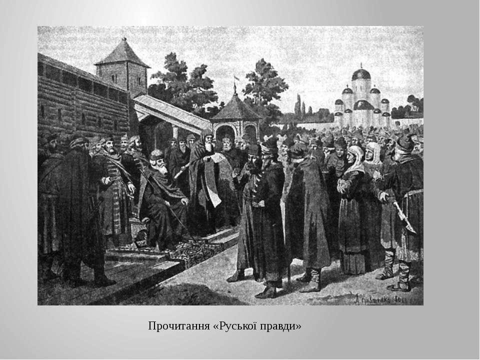 Прочитання «Руської правди»