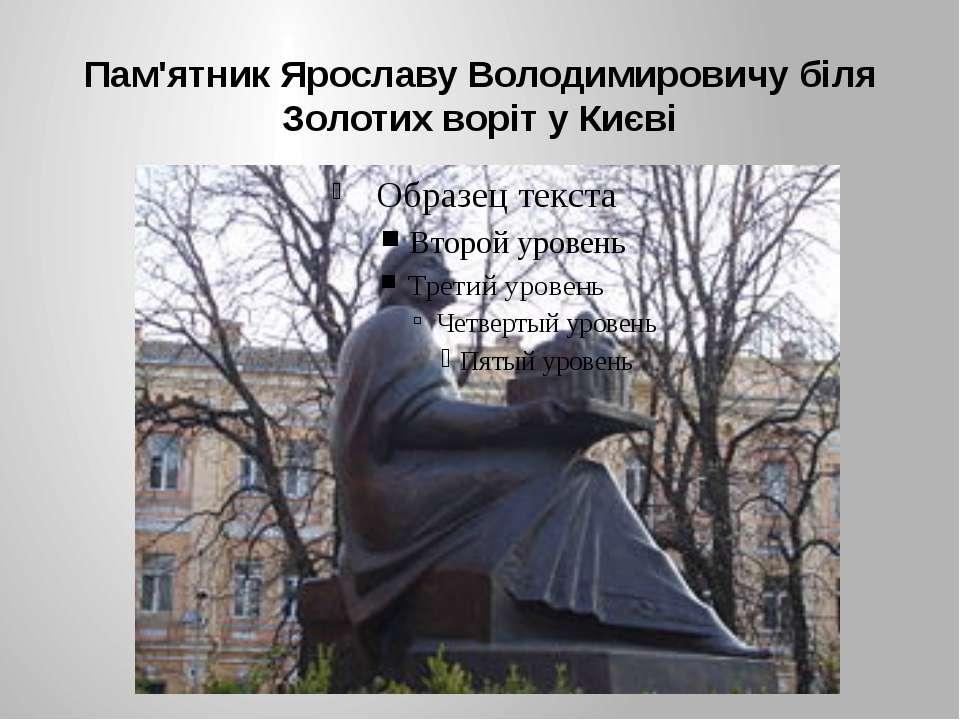 Пам'ятник Ярославу Володимировичу біля Золотих воріт у Києві