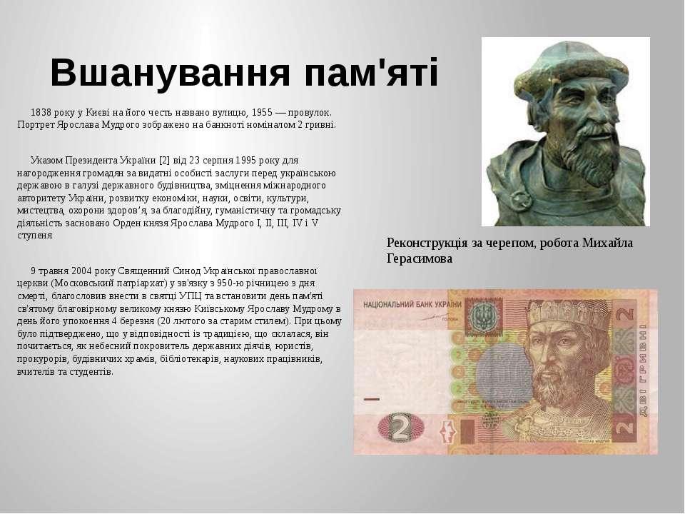 Вшанування пам'яті 1838 року у Києві на його честь названо вулицю, 1955 — про...