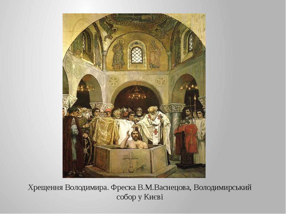 Хрещення Володимира. Фреска В.М.Васнецова, Володимирський собор у Києві