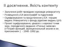 Залучення робіт провідних науковців університету Розміщення у ЕА монографій т...