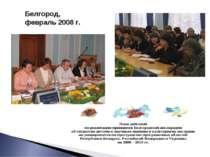Белгород, февраль 2008 г.