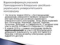 На початку червня 2010 р. у Бєлгородському державному університеті пройшло з...