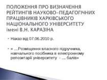 Наказ від 07.06.2010 р.  « …Розміщення власного підручника, навчального посі...