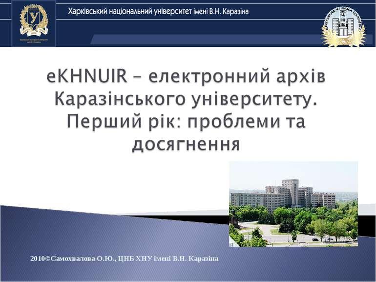 2010©Самохвалова О.Ю., ЦНБ ХНУ імені В.Н. Каразіна