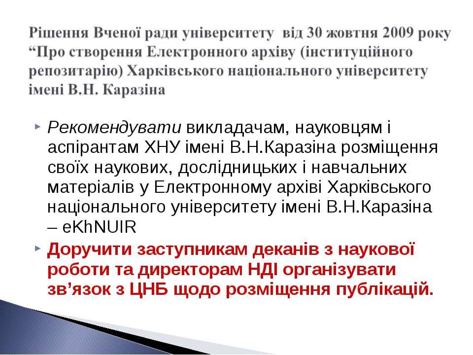 Рекомендувати викладачам, науковцям і аспірантам ХНУ імені В.Н.Каразіна розмі...