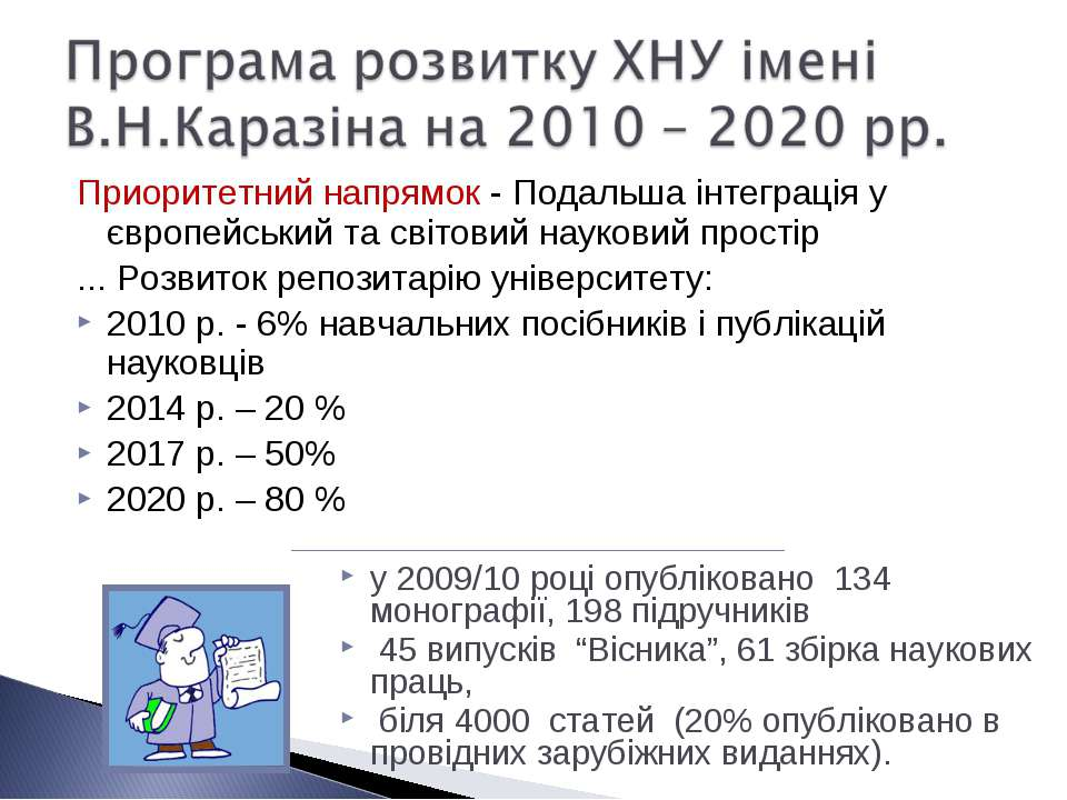 Приоритетний напрямок - Подальша інтеграція у європейський та світовий науков...