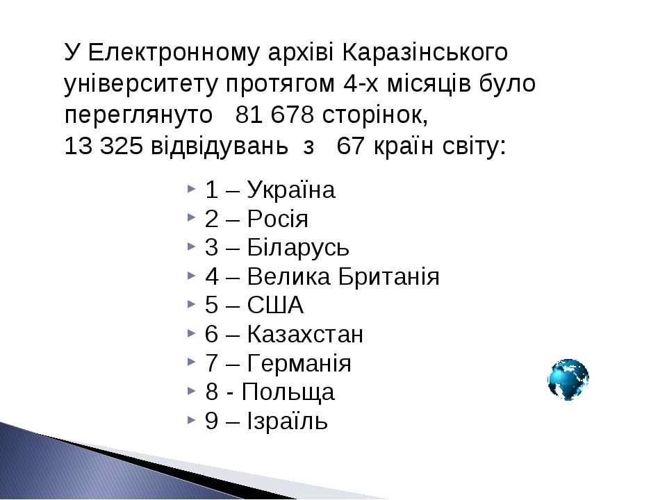 1 – Україна 2 – Росія 3 – Біларусь 4 – Велика Британія 5 – США 6 – Казахстан ...