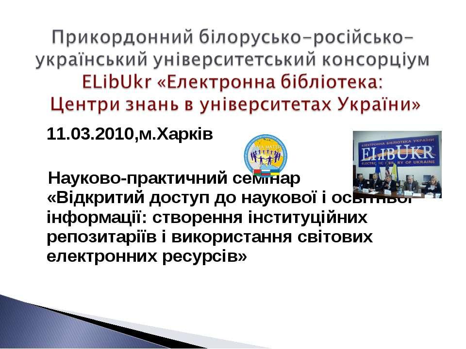 11.03.2010,м.Харків  Науково-практичний семінар «Відкри...