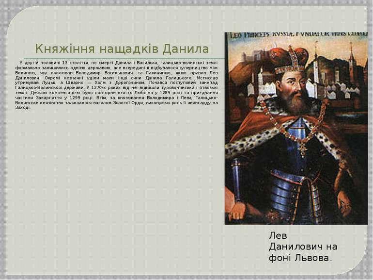 Княжіння нащадків Данила У другій половині 13 століття, по смерті Данила і Ва...