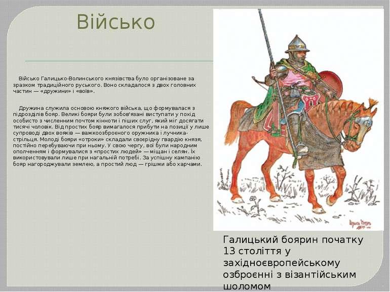 Військо Військо Галицько-Волинського князівства було організоване за зразком ...