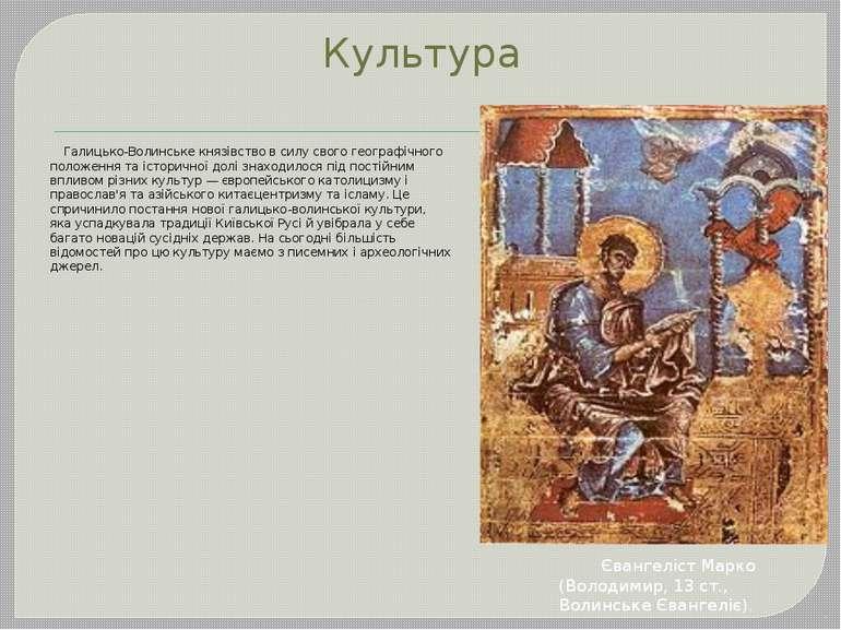 Культура Галицько-Волинське князівство в силу свого географічного положення т...