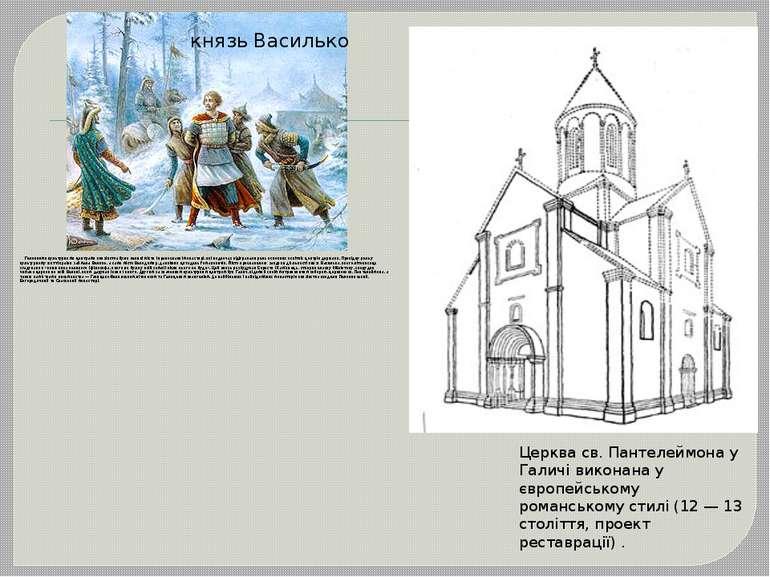 Головними культурними центрами князівства були великі міста і православні мон...