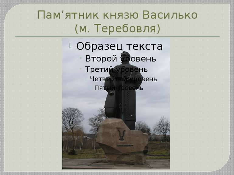 Пам'ятник князю Василько (м. Теребовля)