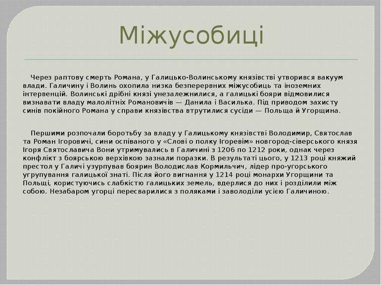 Міжусобиці Через раптову смерть Романа, у Галицько-Волинському князівстві утв...