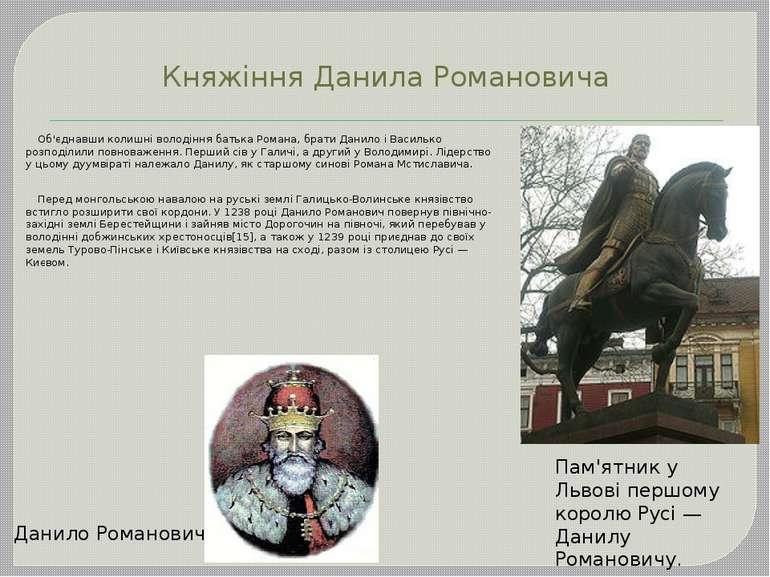 Княжіння Данила Романовича Об'єднавши колишні володіння батька Романа, брати ...