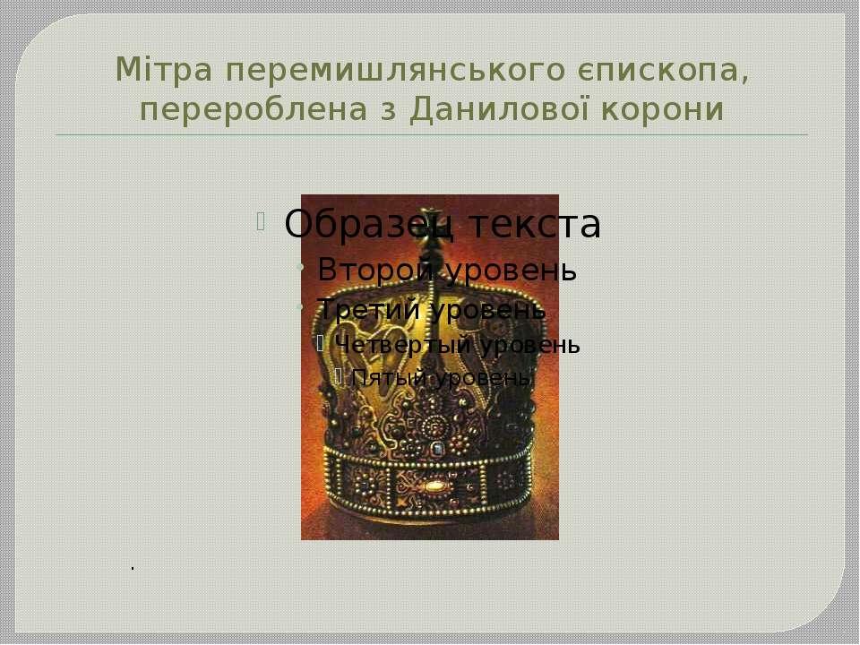 Мітра перемишлянського єпископа, перероблена з Данилової корони .