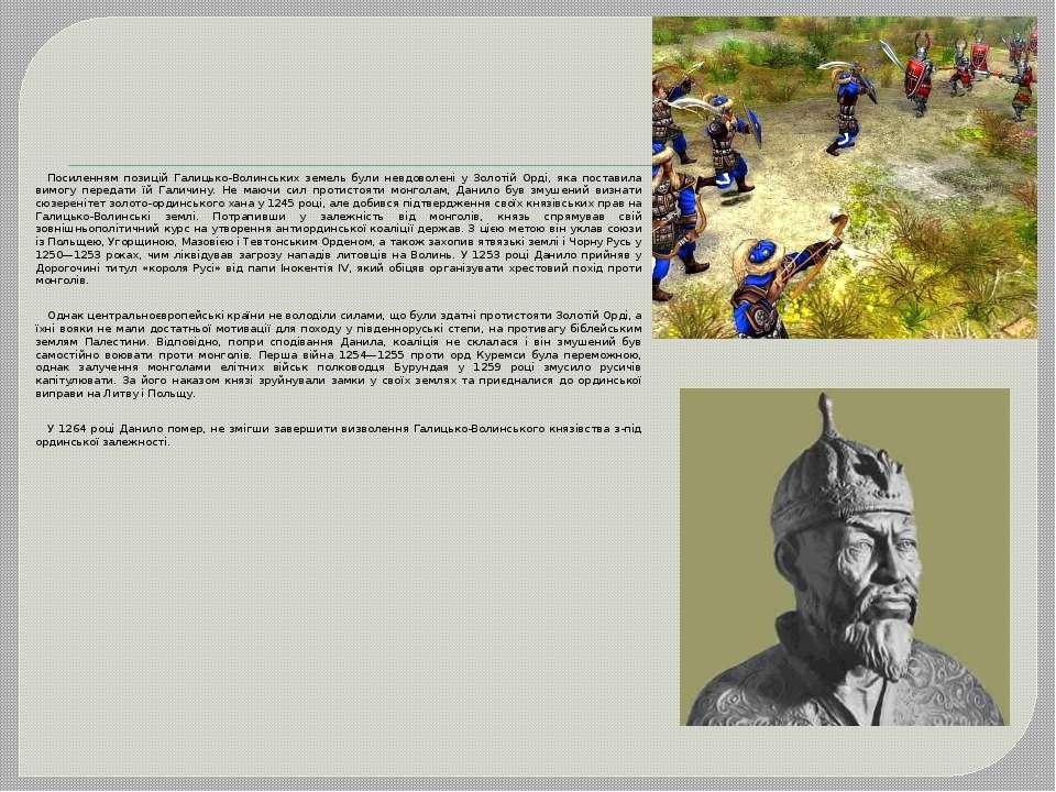 Посиленням позицій Галицько-Волинських земель були невдоволені у Золотій Орді...