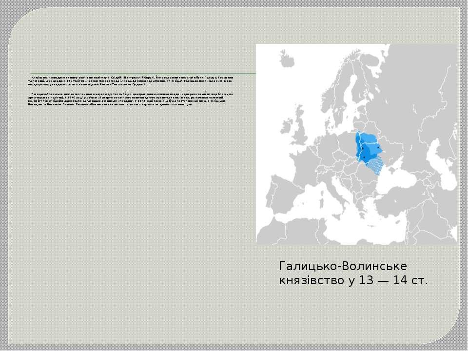 Князівство проводило активну зовнішню політику у Східній і Центральній Європі...