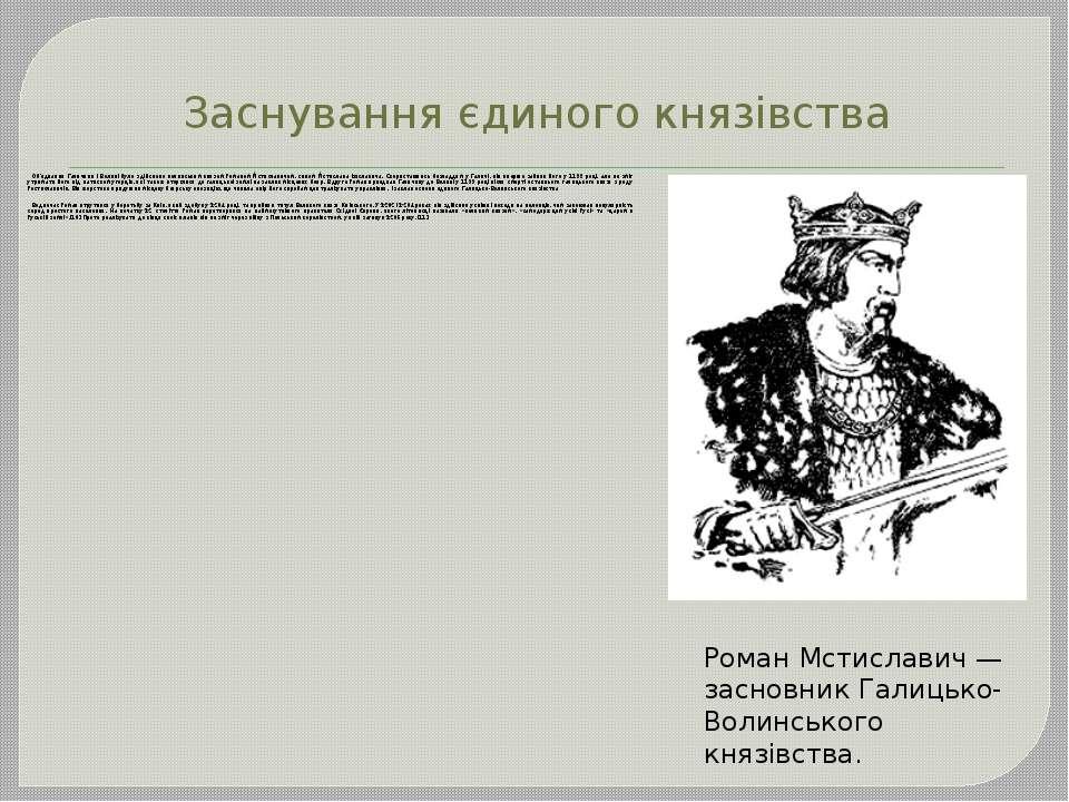 Заснування єдиного князівства Об'єднання Галичини і Волині було здійснено вол...