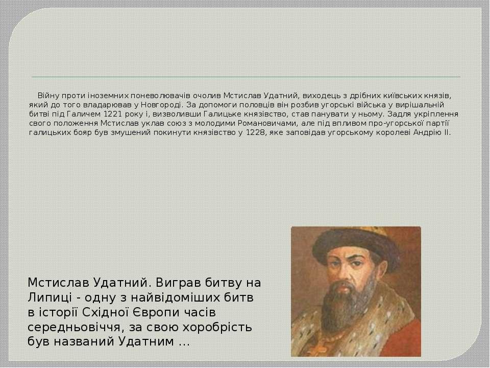 Війну проти іноземних поневолювачів очолив Мстислав Удатний, виходець з дрібн...