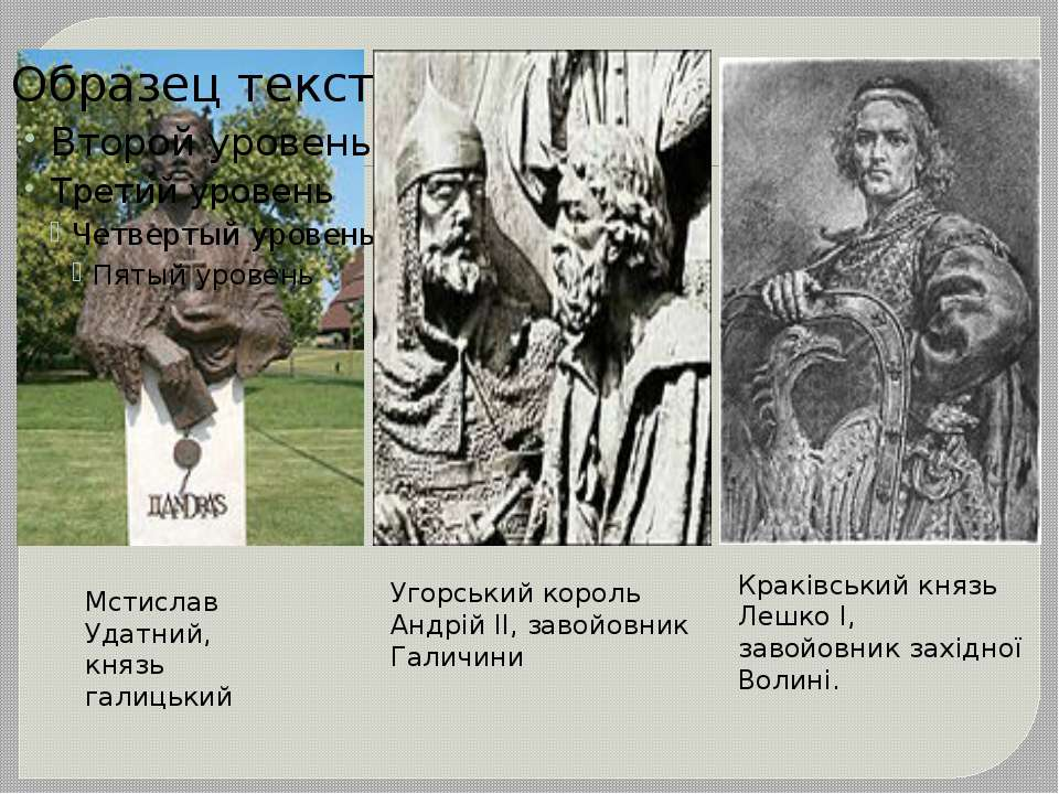 Угорський король Андрій ІІ, завойовник Галичини Мстислав Удатний, князь галиц...